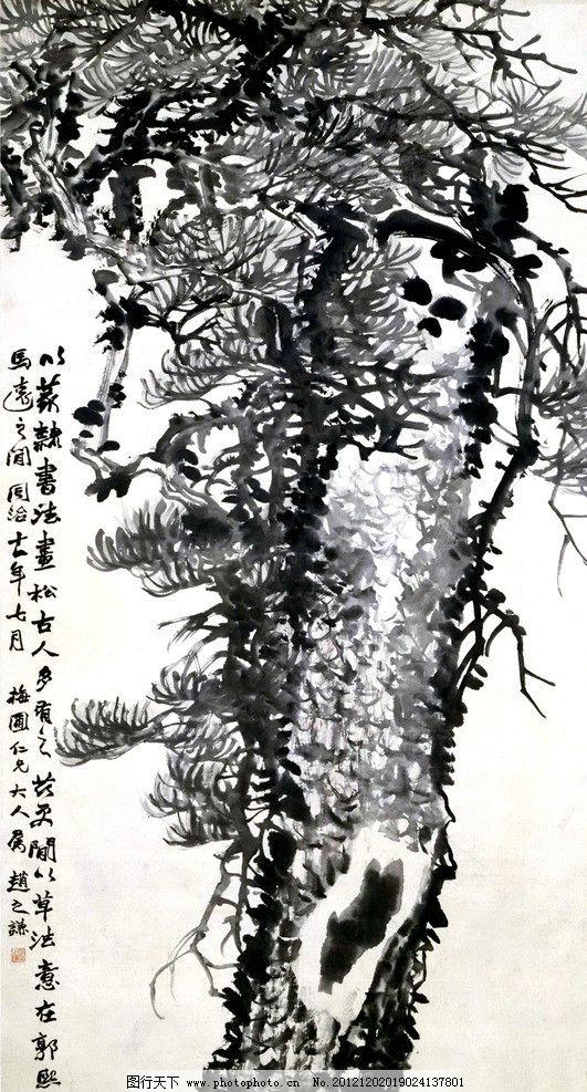 青松 美术 中国画 水墨画 国画松 松树 国画艺术 绘画书法 文化艺术