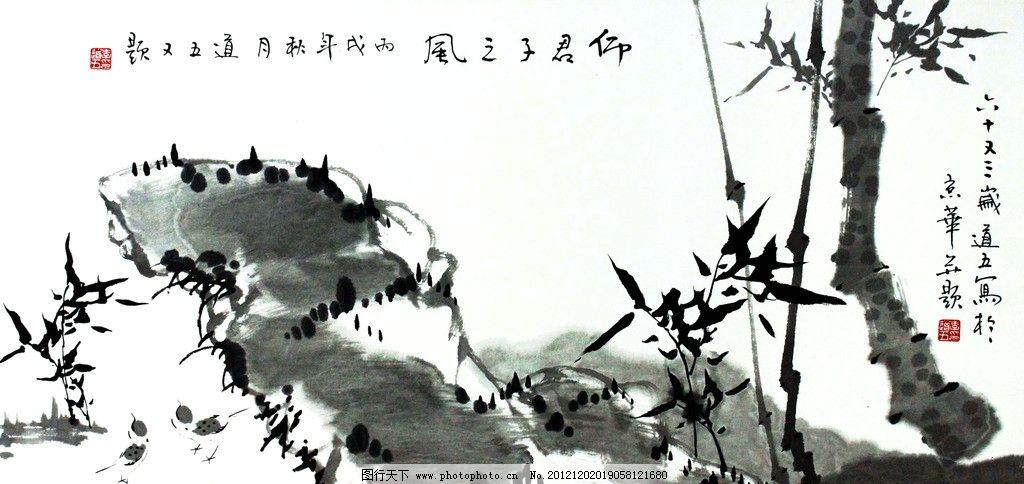 君子之风 美术 中国画 水墨画 竹子 石头 国画艺术 国画集81 绘画书法