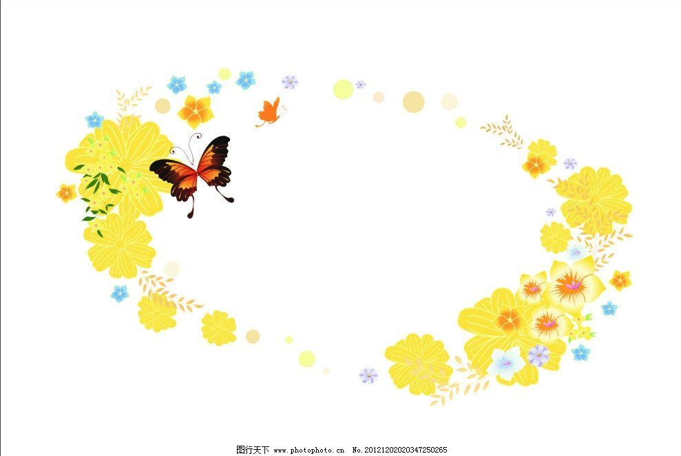 蝴蝶花边 蝴蝶 鲜花 相框 梦幻 圆边框 椭圆 花纹花边 底纹边框 矢量