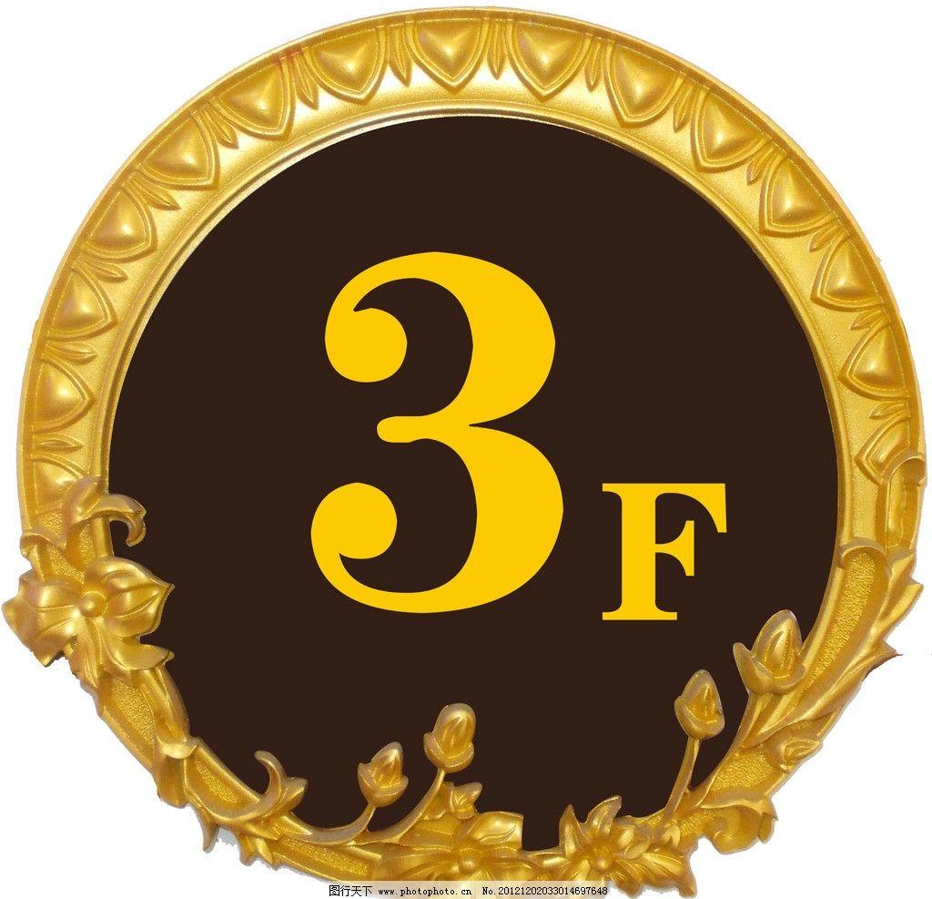 高级门牌设计 指示牌 科室牌 导向牌 金牌 花边 金边 源文件