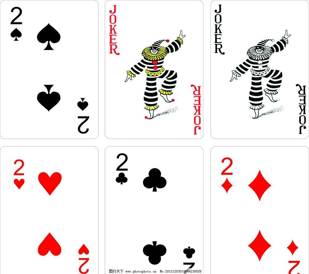 扑克牌 扑克 大小王 大王