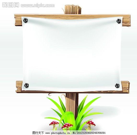指示 提示 注意 指路牌 手绘 矢量 木纹木板矢量 底纹背景 底纹边框