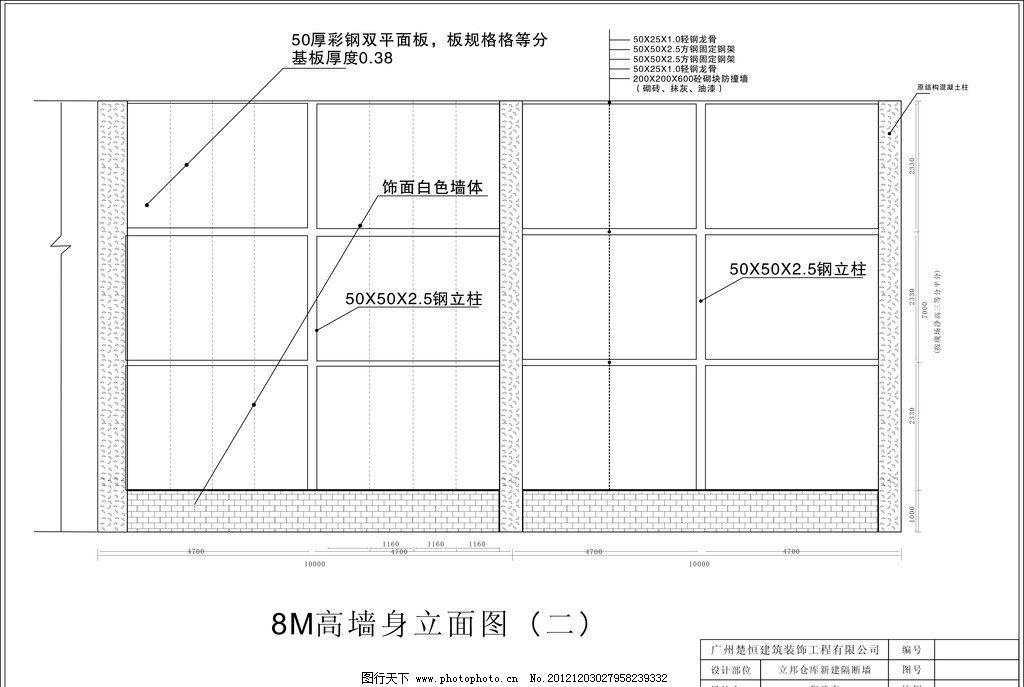设计图 平面图 墙身立面图 墙体钢架节点图 仓库隔断墙 建筑家居