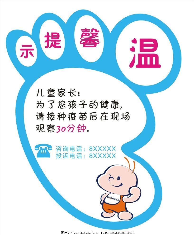 温馨提示 蓝色底 卡通小孩子 小脚丫 矢量电话