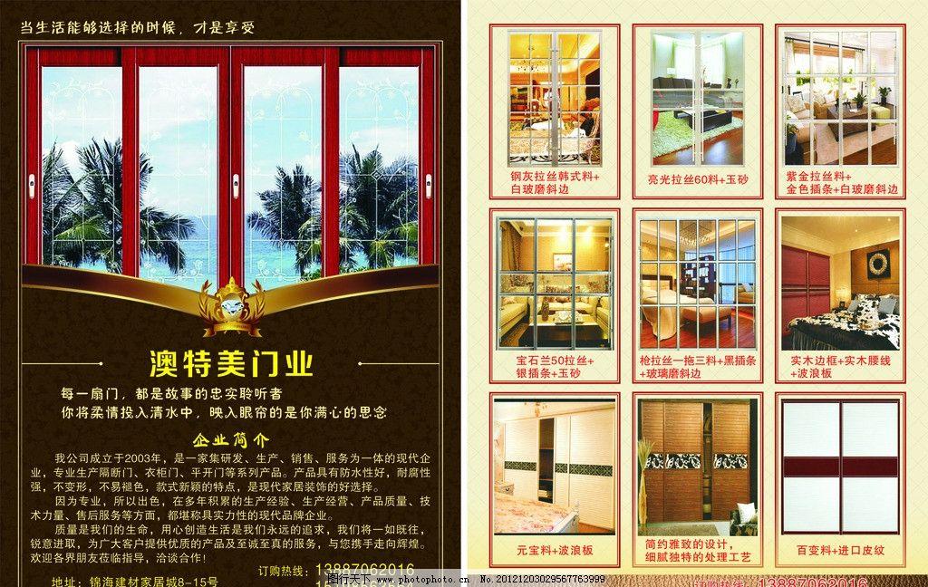 门 宣传单 家具 门窗 dm宣传单 矢量图 cdr 家具宣传单 广告设计 矢量