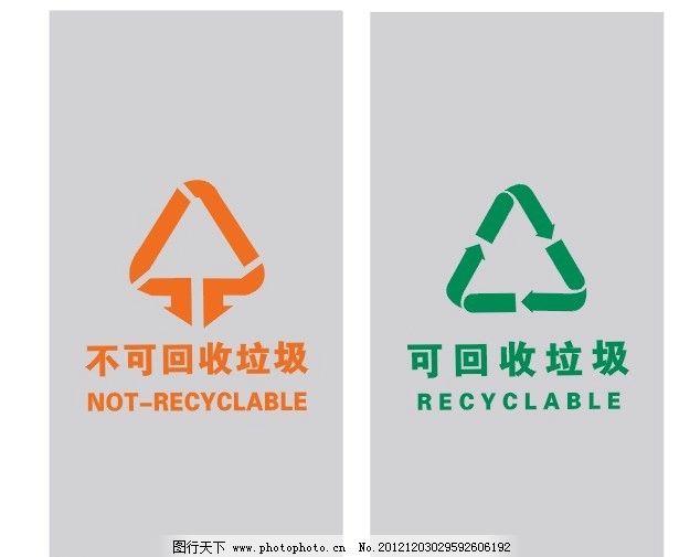 垃圾桶标志 垃圾桶 户外