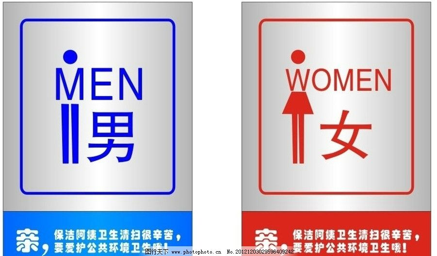卫生间门牌 那女 温馨提示 男女造型 广告设计 矢量 cdr