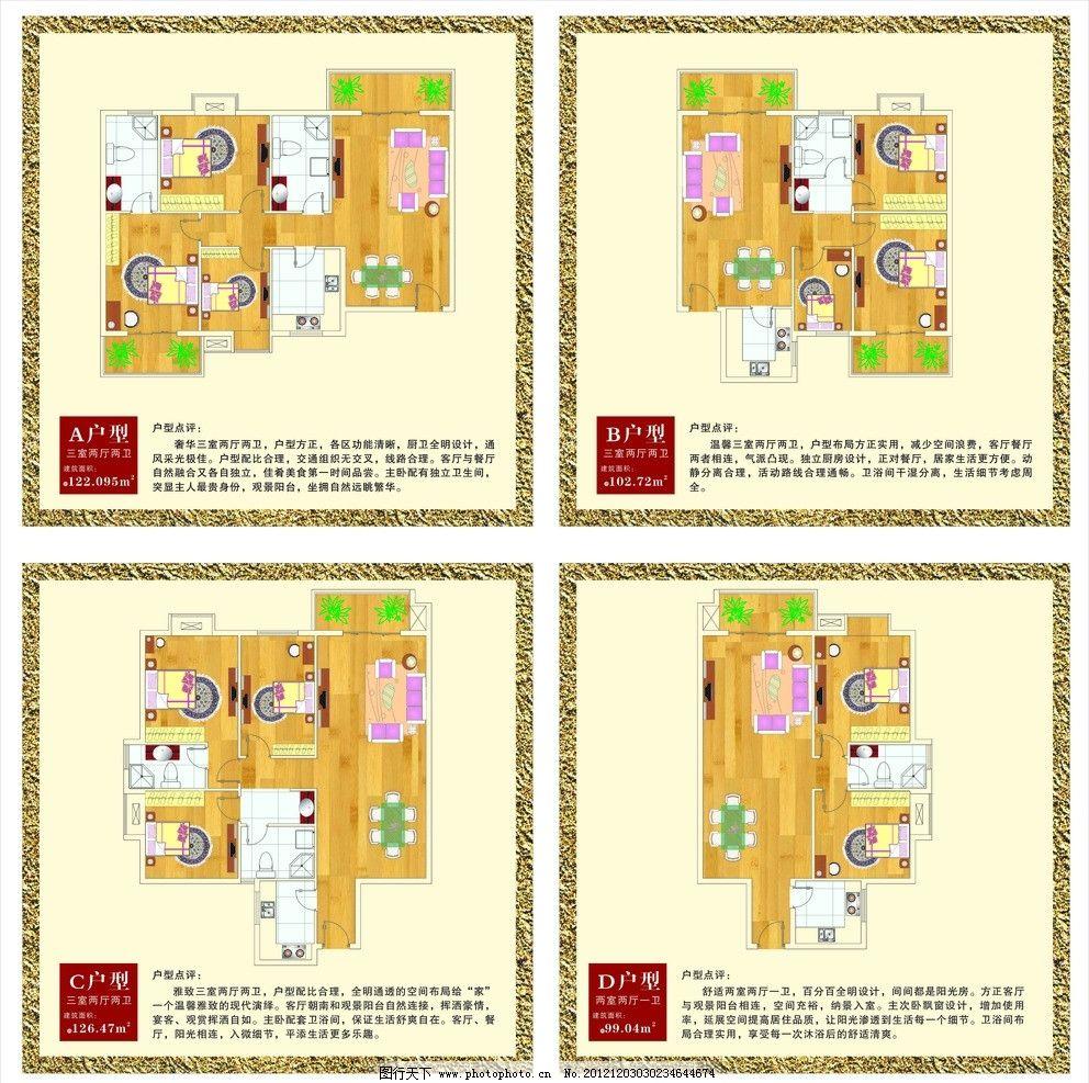 户型图 展板 户型展板 金色边框 房地产 矢量 cdr 展板模板 广告设计