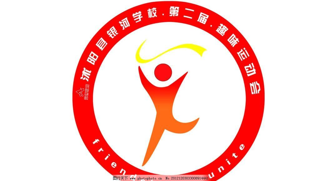 运动会徽标图片图片
