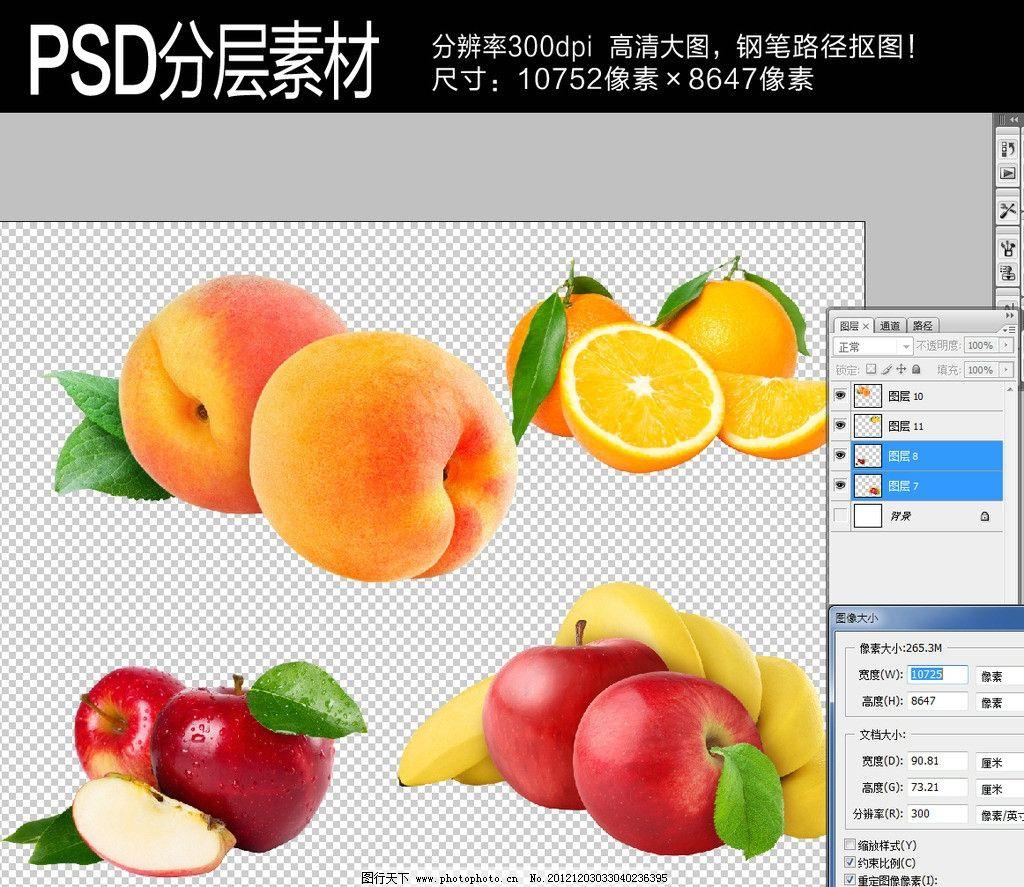 水果 高清水果 桃子 黄桃 甜桃 寿桃 橙子 切开的橙子 橙子瓣 甜橙