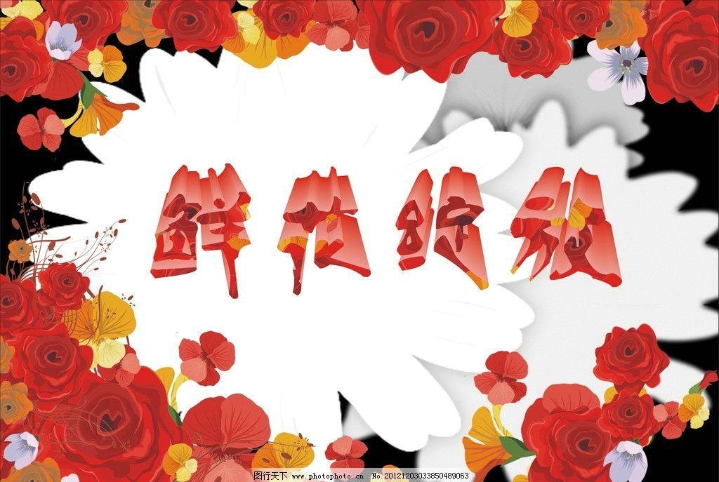 鲜花背景 鲜花绽放 鲜艳花朵 黑白花朵 立体字 模板 底纹 cdr 矢量