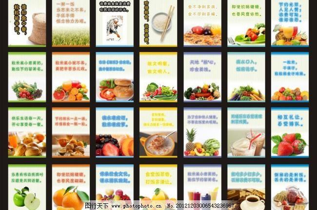企业文化 学校食堂 食堂标语节俭 粮食 食堂 绿色 食堂文化设计方案册