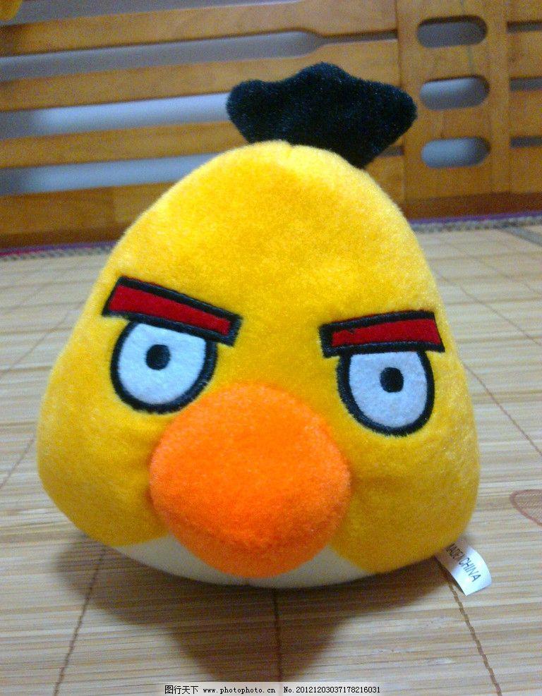 愤怒的小鸟 黄色 可爱 娃娃 毛绒 娱乐休闲 生活百科 摄影 300dpi jpg