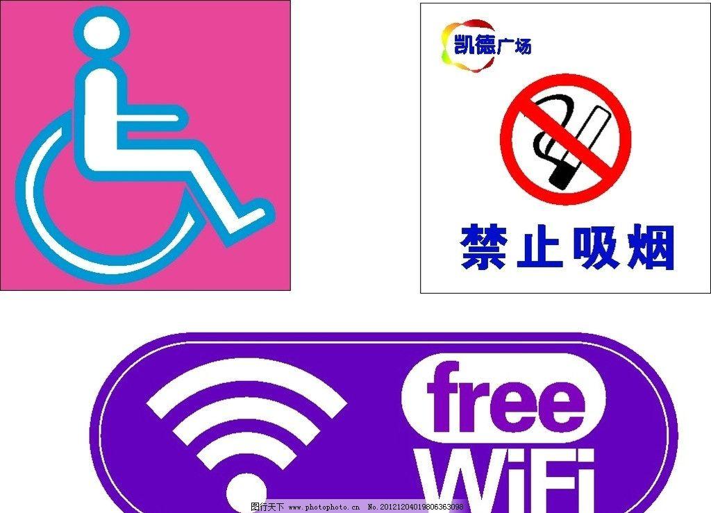 残疾人 海德广场 cdr 可编缉 标志 公共标识标志 标识标志图标 矢量