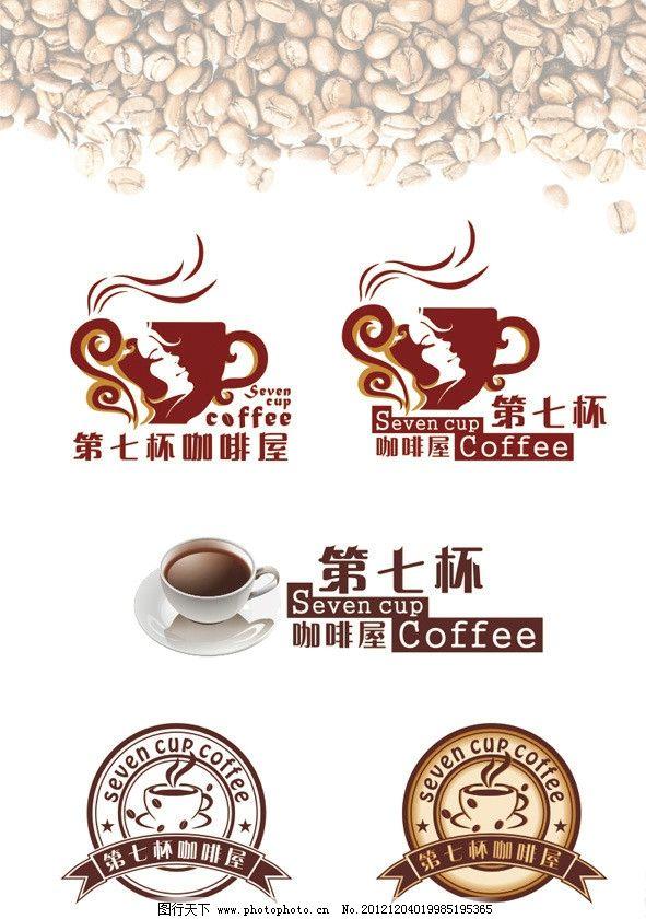 咖啡店 咖啡屋 咖啡馆 logo标志 企业logo标志 标识标志图标 矢量 cdr