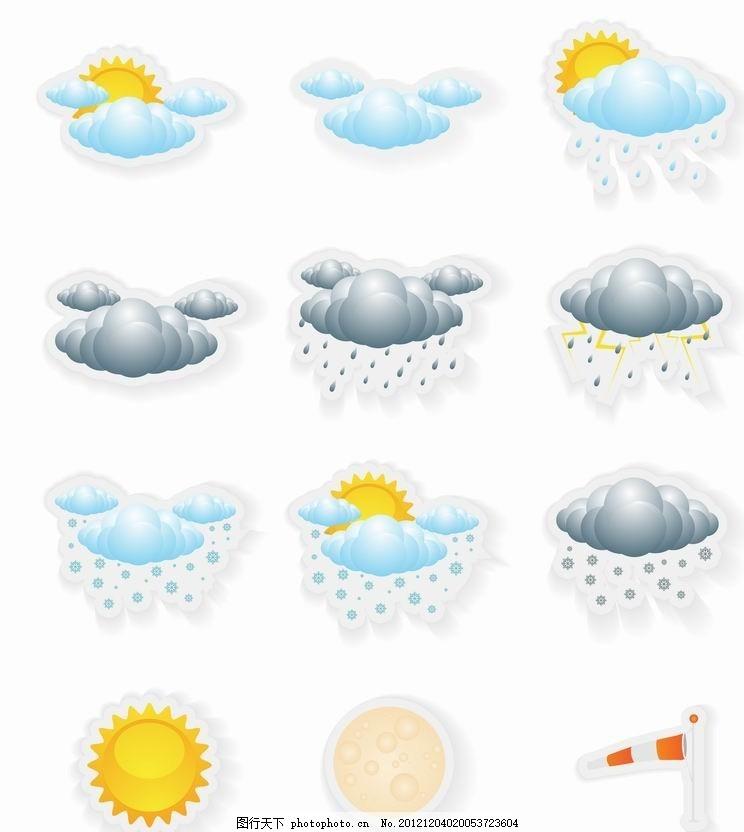 天气图标 晴天 雨天 阴天 多云 太阳 预告 预报 手绘 矢量