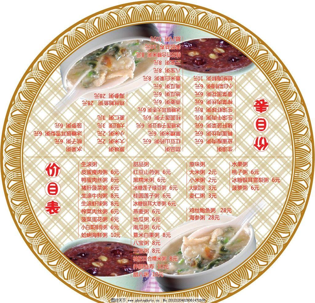 饭店桌牌 粥店桌牌 圆形桌牌 价目表 水牌图片