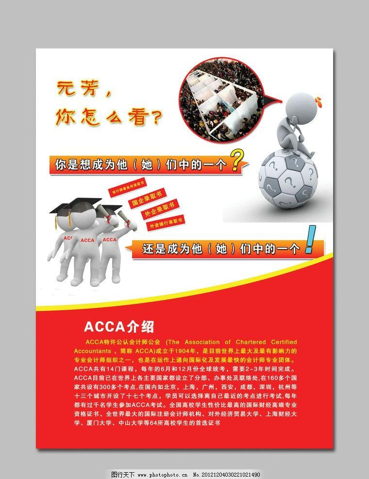 课程培训宣传单 培训 足球 小人 博士帽 录取通知书 dm宣传单 广告
