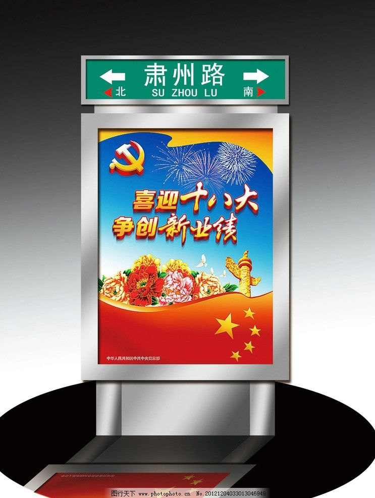 灯箱 广告 指路牌 灯箱广告 创意海报 公益广告牌 源文件