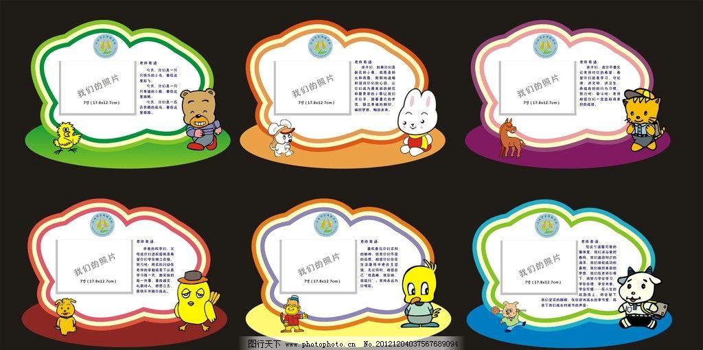 异形 门牌 卡通 校园 动物 台卡 异形门牌 卡通设计 广告设计