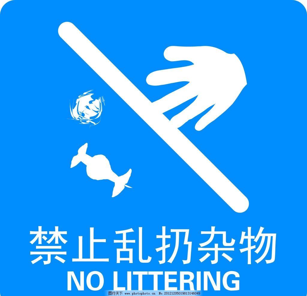 禁止乱扔杂物 禁止 杂物 矢量 标示 标志 标识 公共标识标志 标识标志