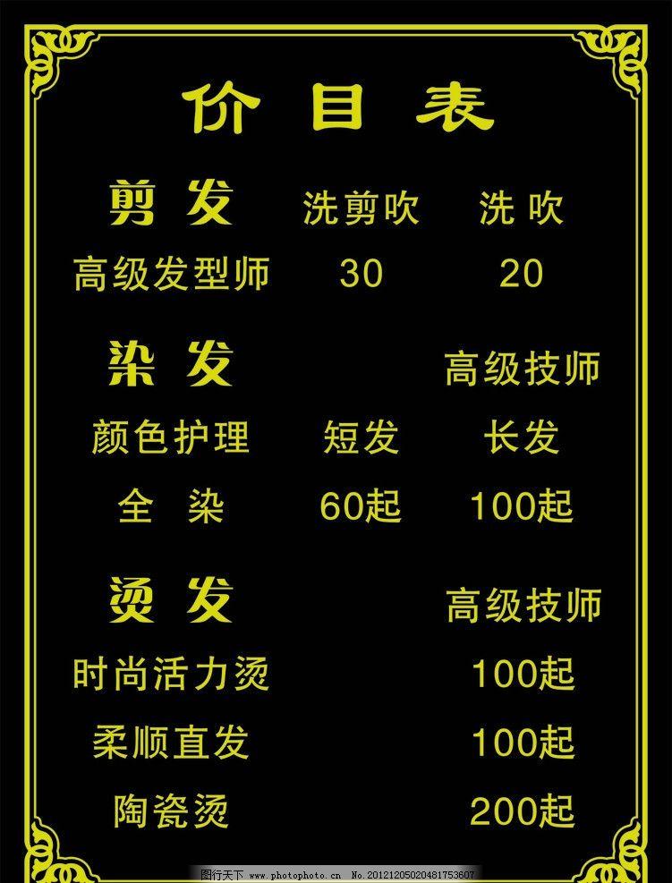 价目表 亚克力雕刻价格表 美发价格表 边框相框 底纹边框 矢量 cdr