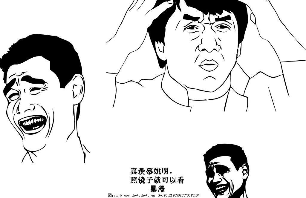 动漫 简笔画 卡通 漫画 手绘 头像 线稿 1024_663