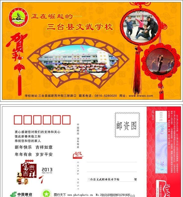 中国结 恭贺新年 喜庆贺卡 明信片 宣传知识 展板模板 广告设计 矢量