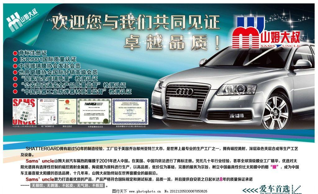 汽车海报 汽车 海报 贴膜      画册 传单 蓝光 蓝底 海报设计 广告
