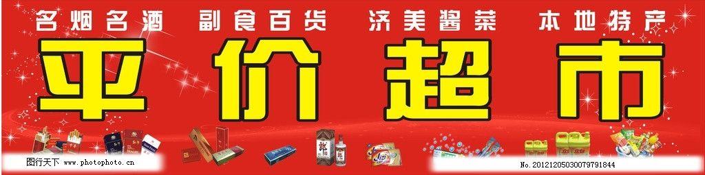 超市海报设计图片