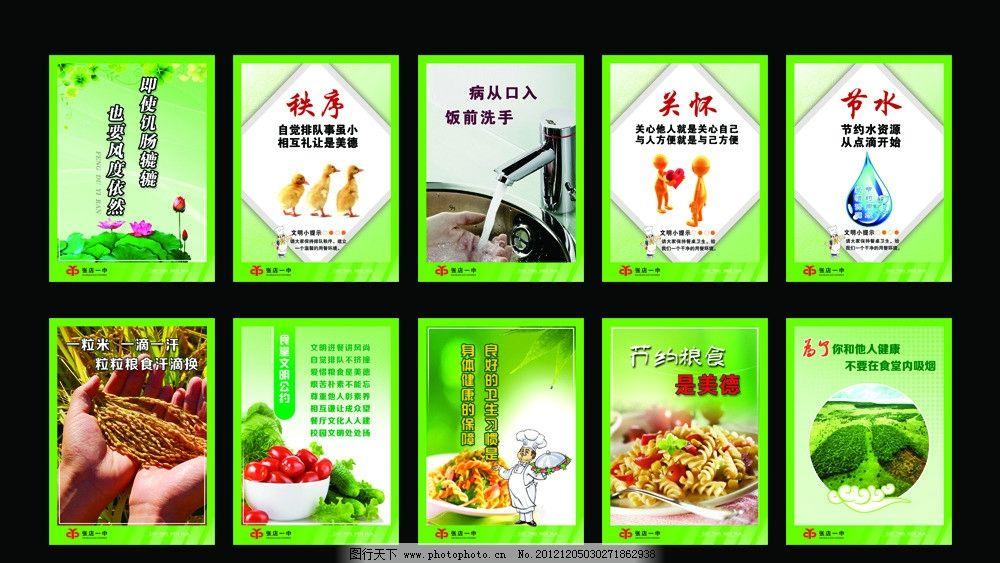 餐厅标语宣传 大米 麦穗 蔬菜 卡通厨师 荷花 插图 展板模板 广告设计