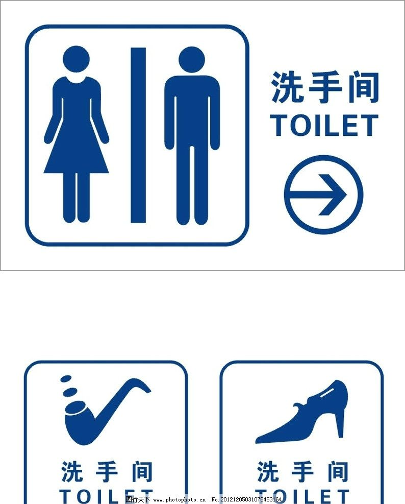 卫生间标识牌        标识牌        男女卫生间 指示牌 其他设计