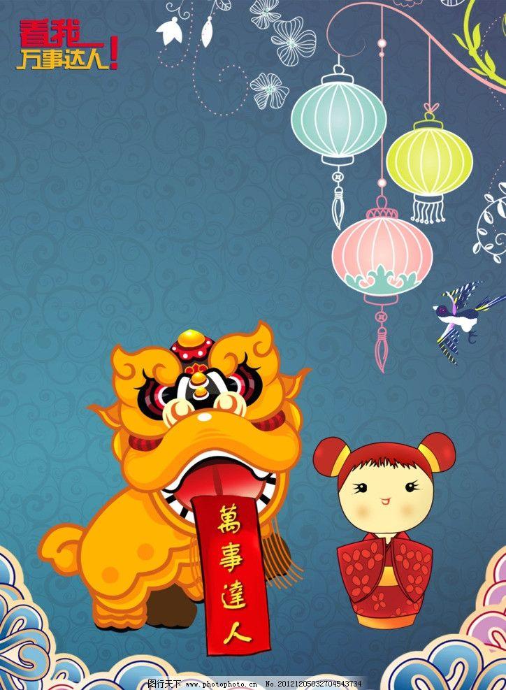 万事达人 万事达 中国 卡通 可爱 小女孩 舞狮子 波浪 灯笼 小鸟 花