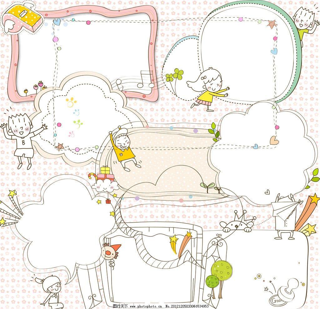 韩式可爱卡通 韩国 可爱 边框 相框 圆形 长方形 正方形 心形 花形