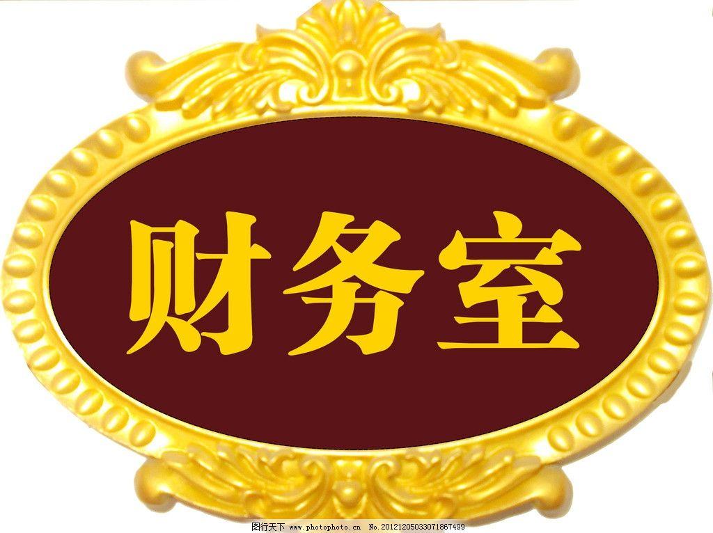 门牌设计 高级门牌 指示牌 科室牌 导向牌 金牌 写真 花边 金边
