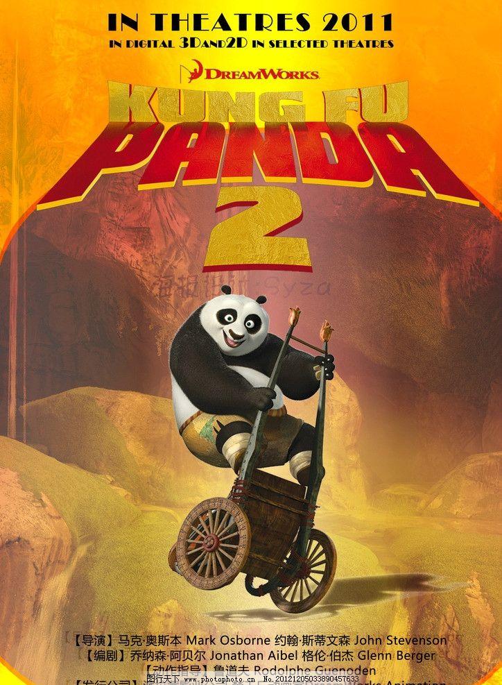功夫熊猫电影海报图片