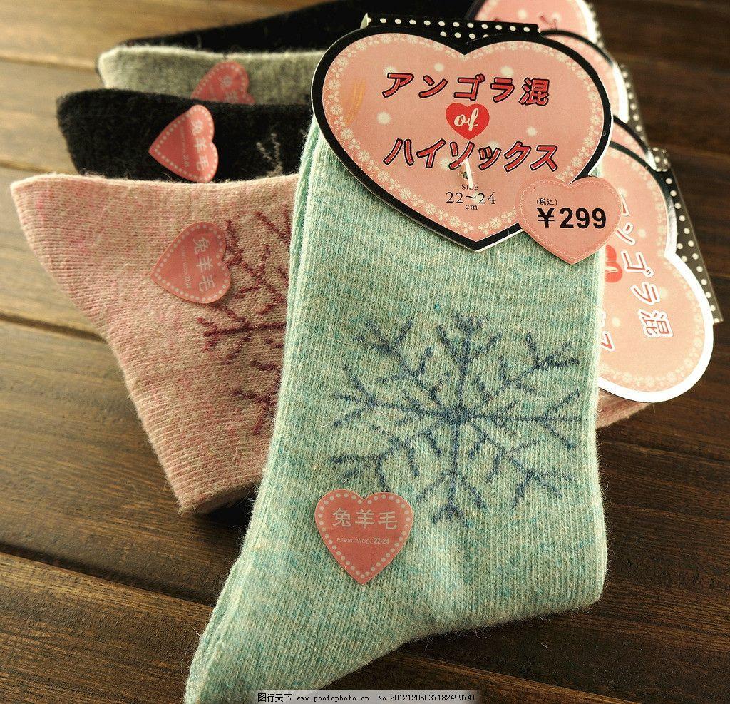 袜子 冬天 冬季 暖和      温馨 漂亮 可爱 羊毛袜 女袜 娱乐休闲