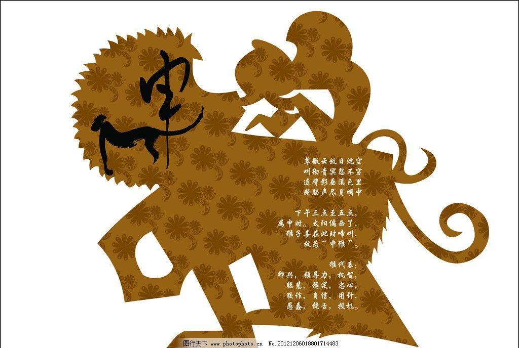 十二生肖 猴图片