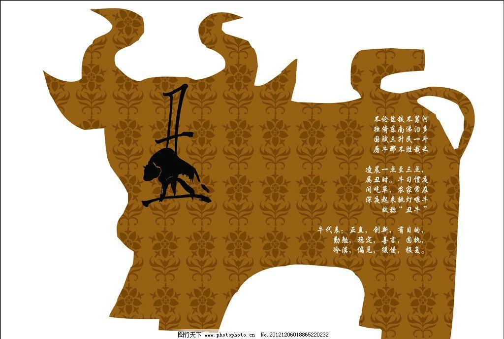 十二生肖 牛 花纹 传统图片