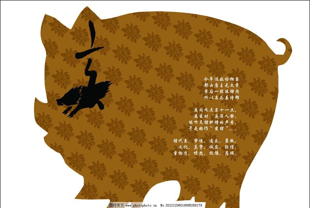 十二生肖 猪 花纹 传统图片