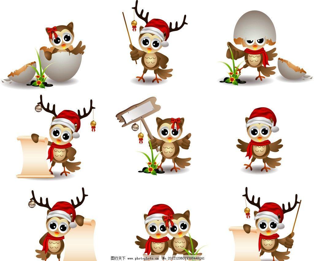 圣诞小动物 卡通小动物