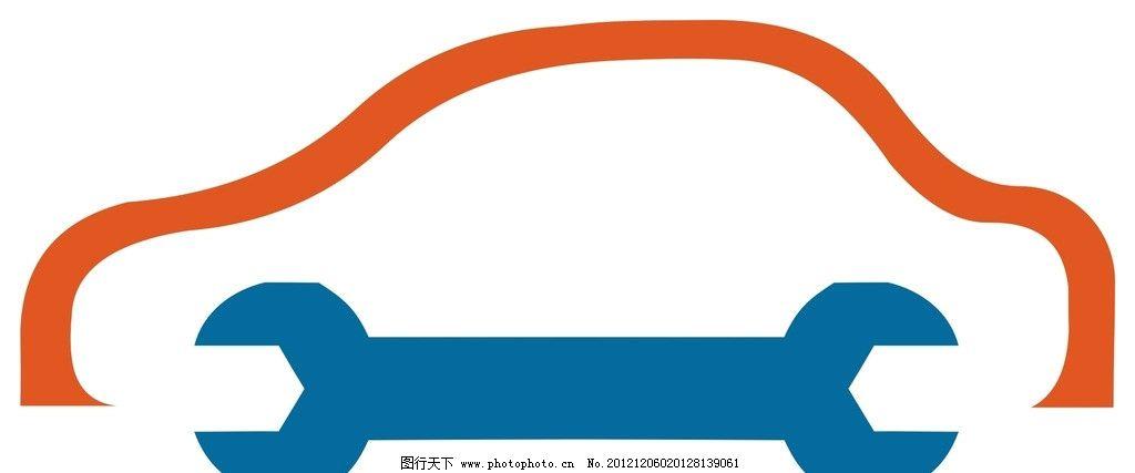 广州汽车维修行业标志图片