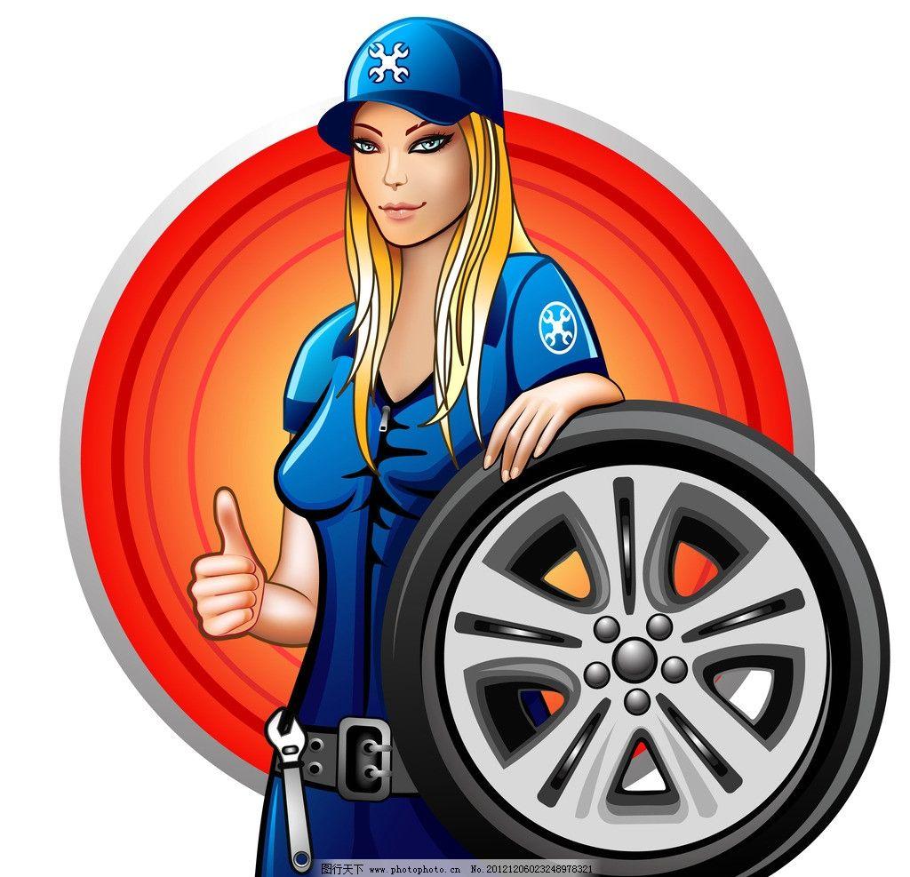 卡通 美女 技师 轮胎 扳手 修车师傅 修车的美女 矢量素材 职业人物