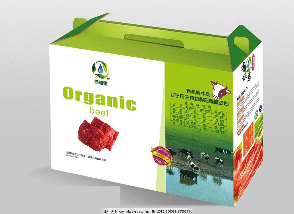 牛肉礼盒 食品外包装盒图片_包装设计_广告设计_图行