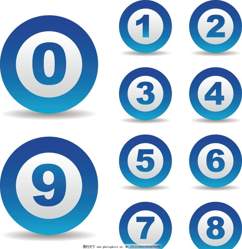 数字 矢量数字 数字矢量 阿拉伯数字 广告设计矢量素材