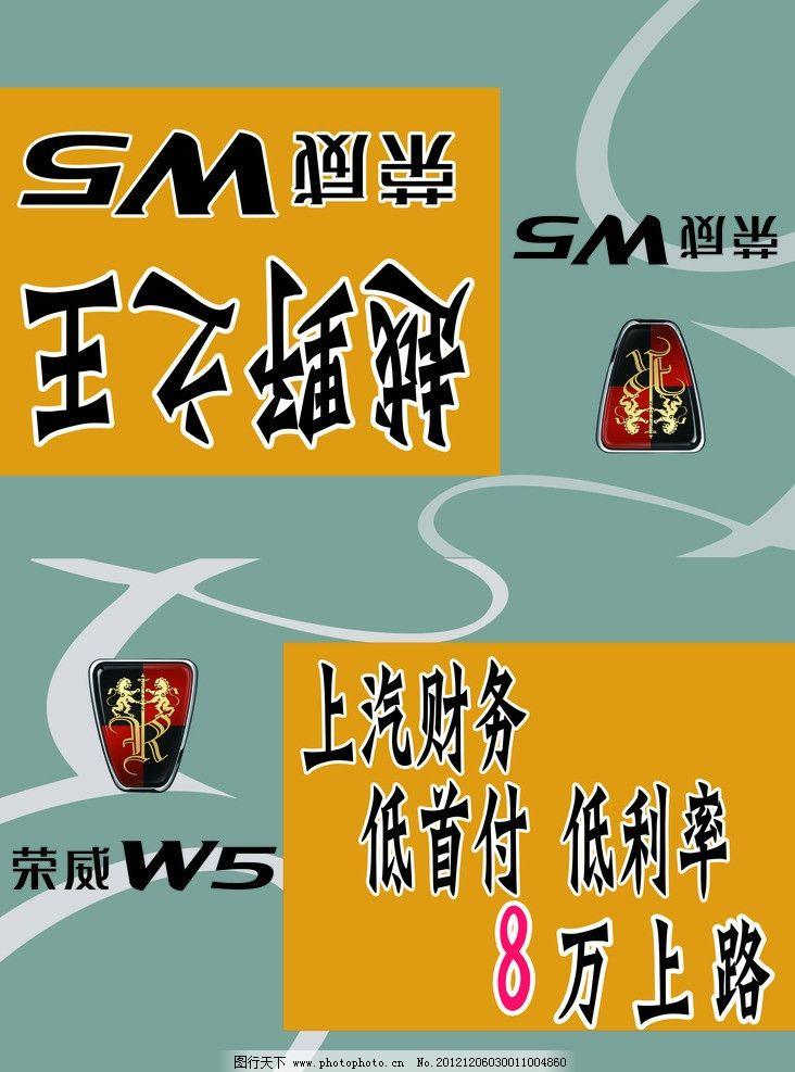 荣威 越野之王 越野车 荣威标志 海报设计 广告设计模板 源文件