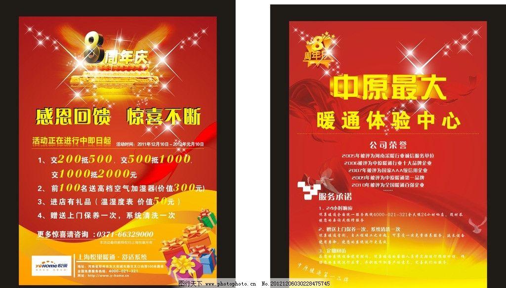 地暖单页 单页 dm单 dm宣传单 广告设计 矢量 cdr