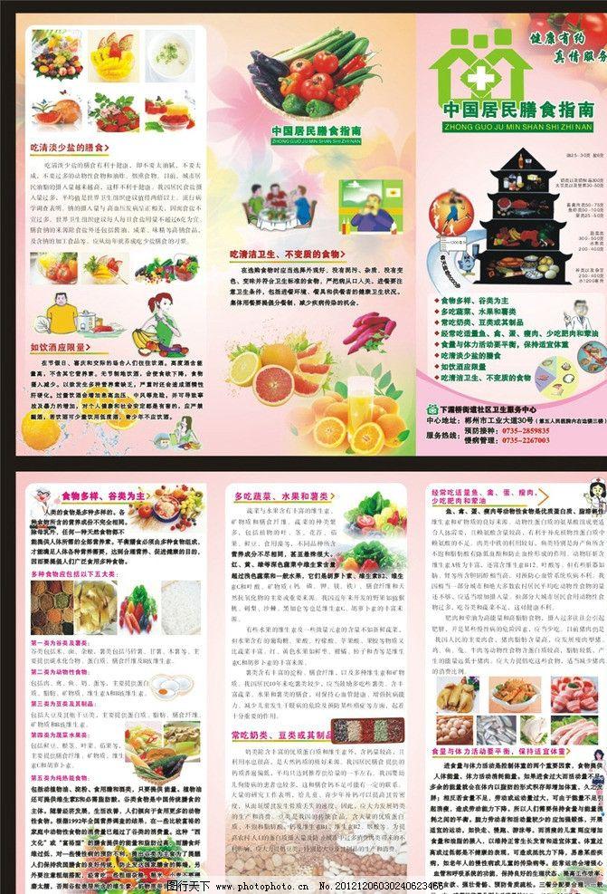 设计 社区折页 医院折页 社区标 社区logo 蔬菜 水果 新鲜时蔬 橙子