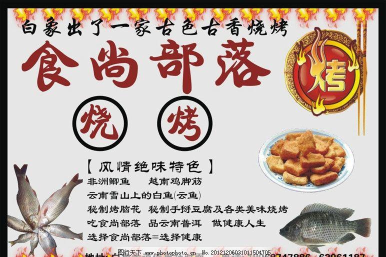 餐饮招牌 食尚烧烤 烤字 鱼火苗 其他设计 广告设计 矢量