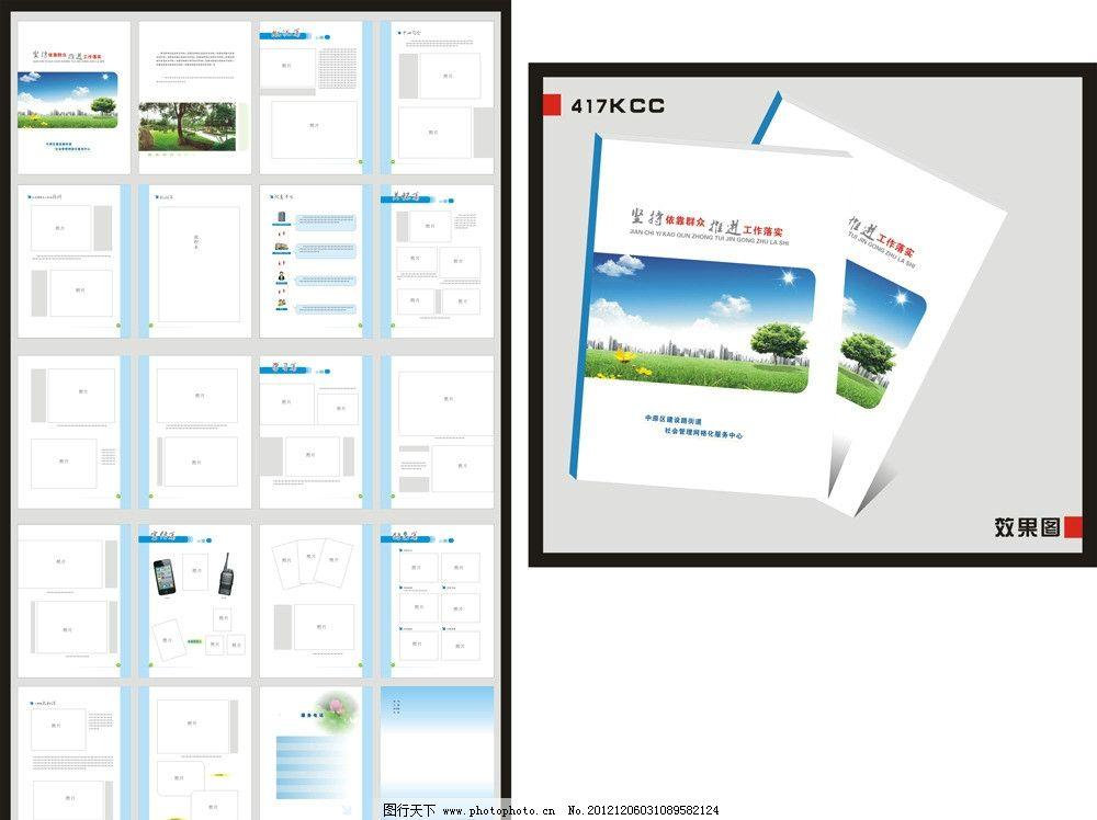 企业画册版式设计 画册 页眉 页脚 照片 封皮 版式 排版 宣传册 背景